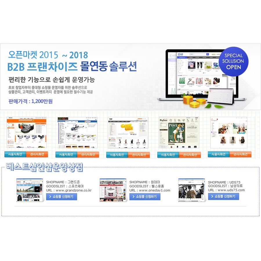 프랜차이즈 연동몰(판매대행,발송대행,물류관리)